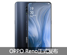 OPPO Reno正式发布