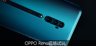 OPPO Reno现场试玩
