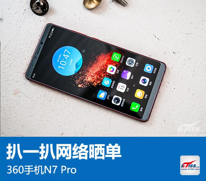 扒一扒网络晒单:高性价比710手机360 N7 Pro