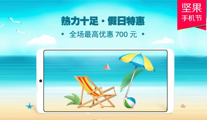 坚果手机节全系大降价 最高直降700