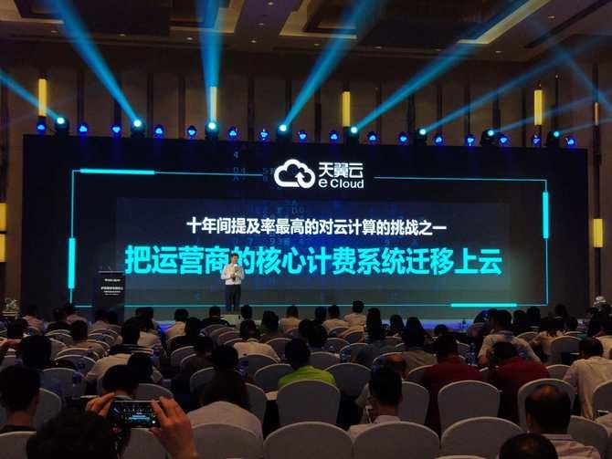 护航数字中国建设 天翼云安详生态论坛举行