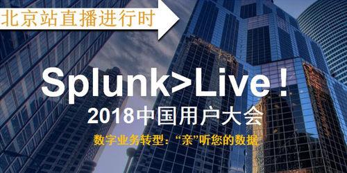 SplunkLive!北京站直播进行时