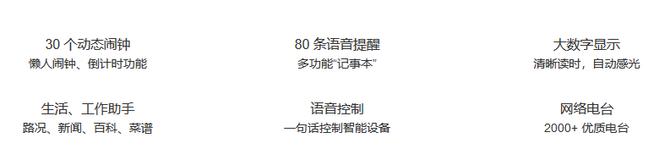 小米8芳华版宣布会礼品 小爱智能闹钟了解下