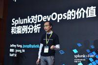 数据海洋可视化,Splunk平台价值实现
