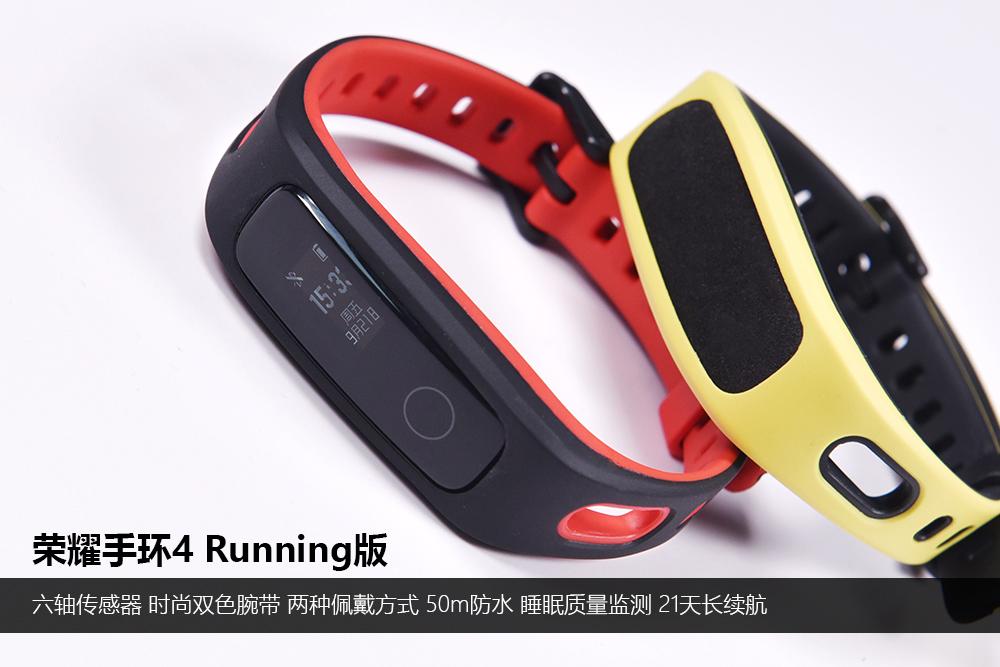 讓跑姿更專業 榮耀手環4Running版開箱簡介