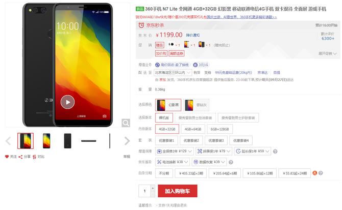 同价唯一高性能长续航 360手机N7 L