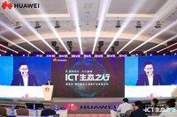 AI+云 华为开启智能时代新纪元