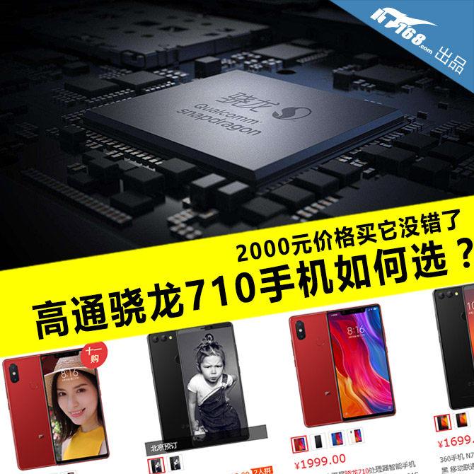 2000元价格买它没错了 高通骁龙710手机如何选