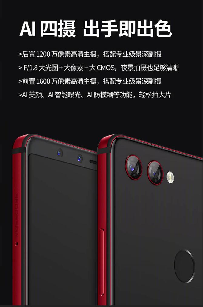 京东秒杀直降300元 360手机N7 Pro仅售1699元