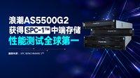 浪潮存储AS5500G2获SPC-1?中端存储性能测试全球第一