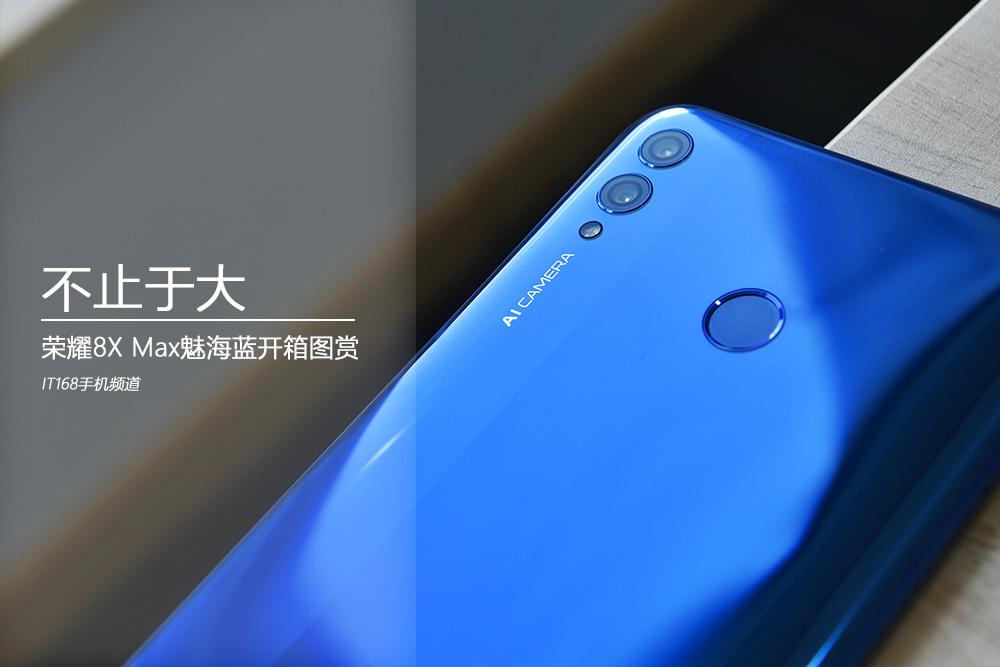 7.12寸大屏手機 榮耀8X Max開箱圖賞