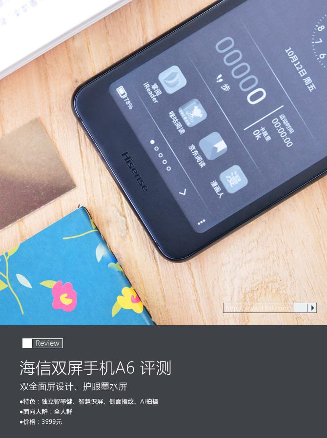探索智能手机新形态 海信双屏