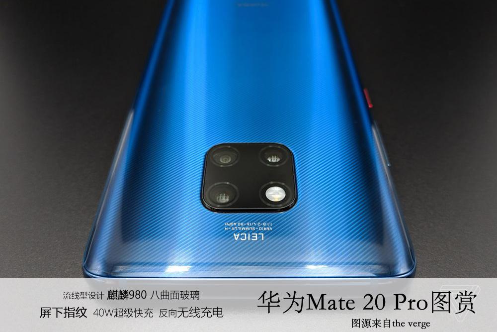 八曲面玻璃流线机身 华为Mate20 Pro真机图赏