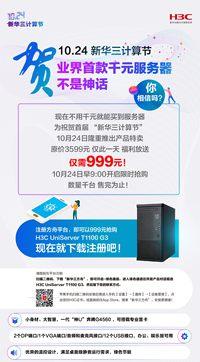 10.24新华三计算节丨2.8折狂促 业界首款千元服务器劲爆来袭!