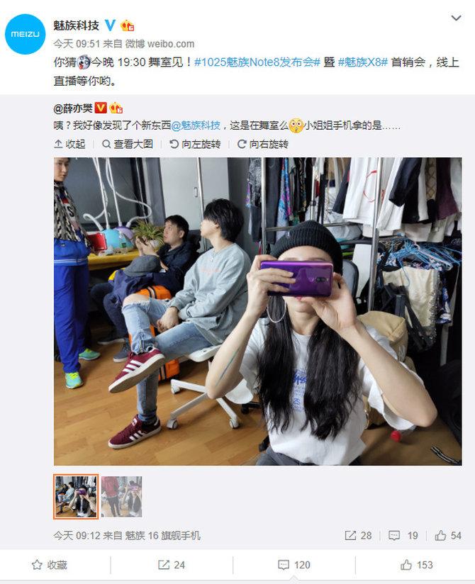 魅族X8渐变色官方再曝光 魅族16th下午现货发售