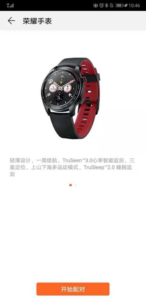 荣耀手表数项创新功能大秀实力 引领智能穿戴流行趋势