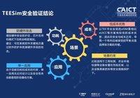 eSIM连接安全是基础,纯软件softSIM方案已被弃用
