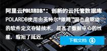 阿里云POLARDB:创新的云托管数据库