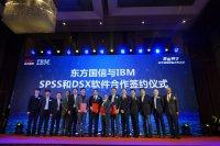 与IBM达成合作,东方国信将打造数据科学云平台