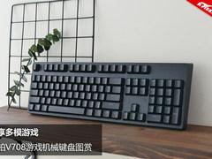 畅享多模游戏 雷柏V708游戏机械键盘图赏