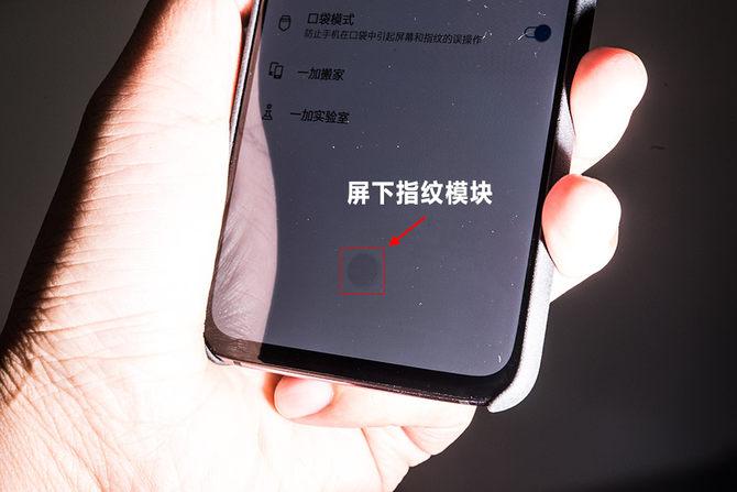 没有对比没有伤害 一加6T屏下指纹识别究竟有多块?