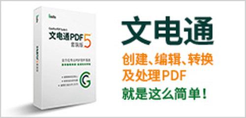 文电通PDF5.0版正式发布