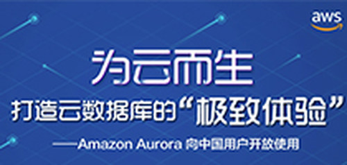 Amazon Aurora向中国用户开放使用