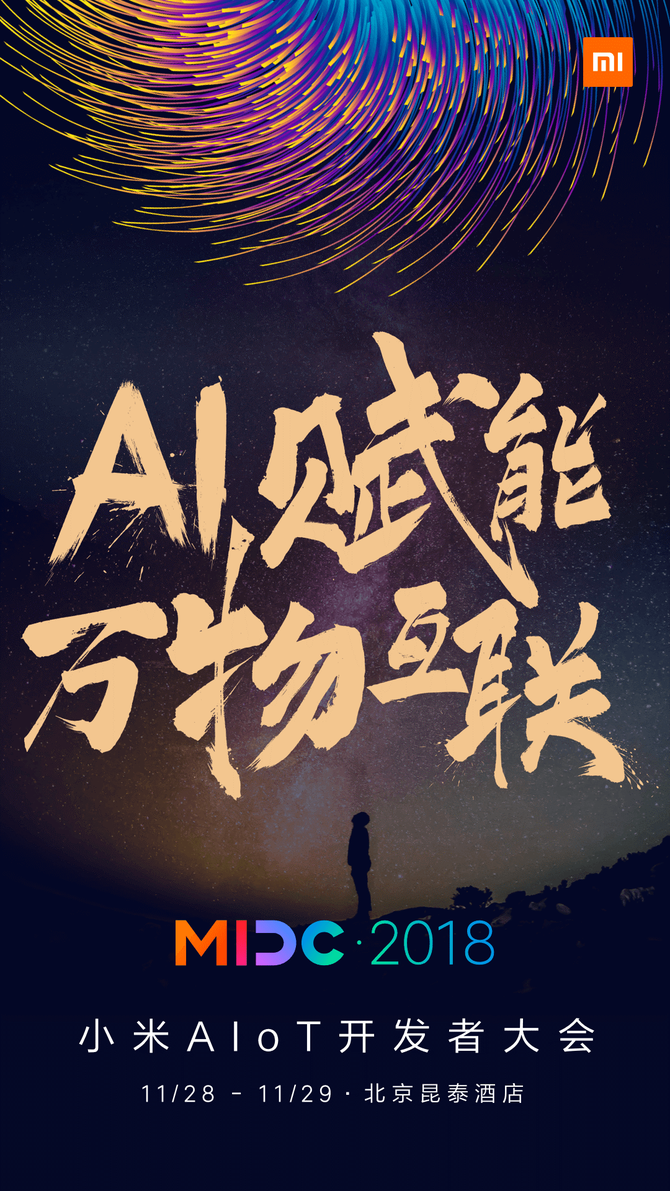 """小米AIoT开发者大会28日召开,雷军邀业界共创""""万物智慧互联""""新时代"""