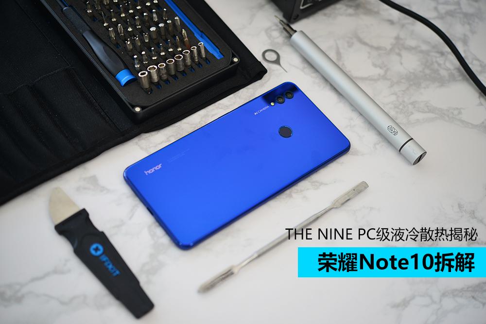 荣耀Note10实机拆解:THE NINE液冷散热工作原理揭秘