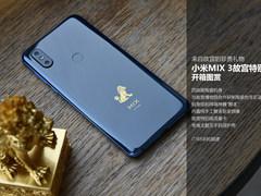 大气/厚重/科技/人文 小米MIX 3故宫特别版开箱图赏