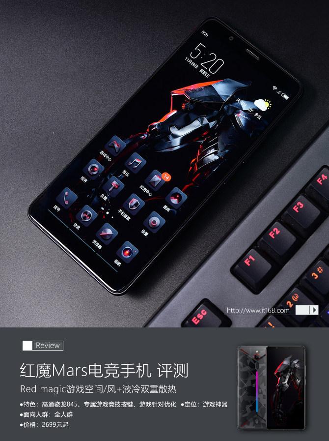 红魔Mars电竞手机评测:火力全开的游戏神器