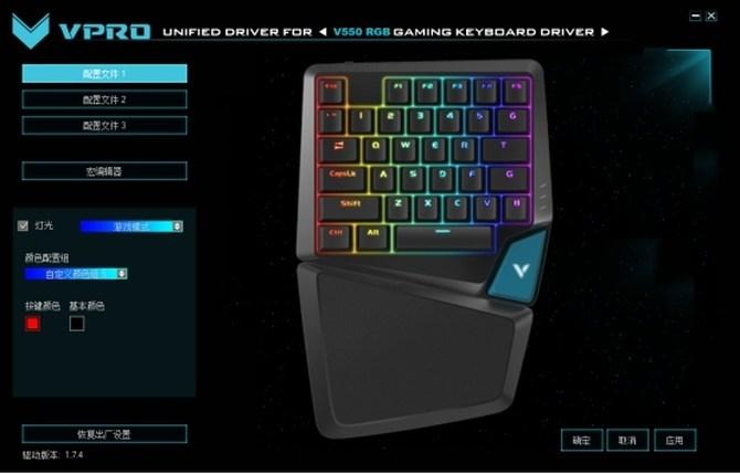 单手游戏利器 雷柏V550RGB游戏机械键盘评测