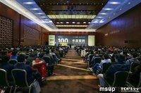 直击六大会场 | 洞察100+创新实践,2018TOP100summit圆满落幕