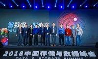 探索数字未来——2018中国存储与数据峰会在京举行
