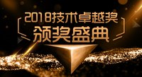 2018年度IT168技术卓越奖名单:大数据类