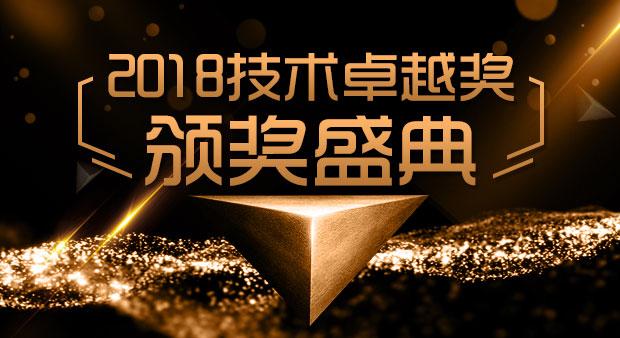 2018年度IT168技术卓越奖名单:CIO篇