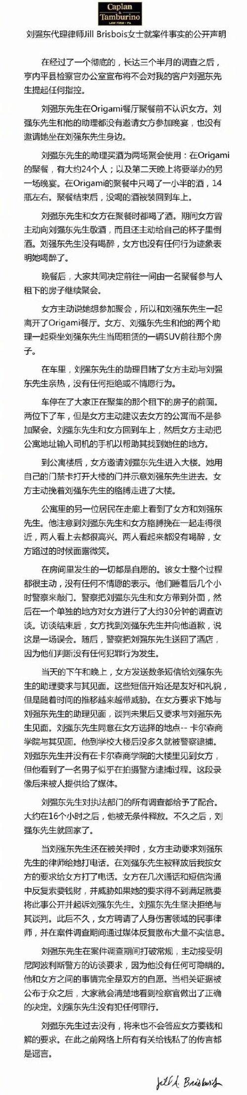 刘强东致歉:第一时间已向妻子坦诚事实,今后会竭力弥补