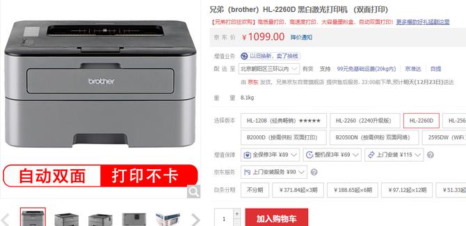 双面打印 兄弟黑白激光打印机1099元