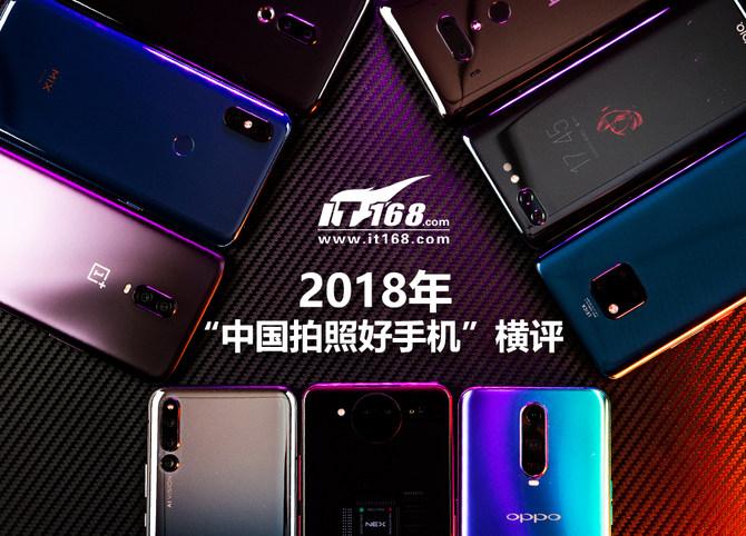 2018年《中国拍照好手机》横评:人像拍照篇