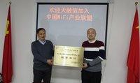 天融信受邀成为中国WiFi产业联盟理事并喜获WiFi产业年度大奖