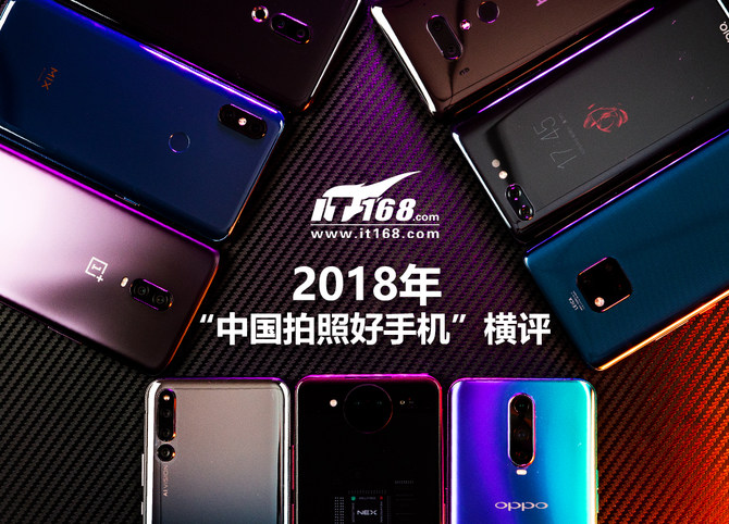2018《中国拍照好手机》横评--视频拍摄篇