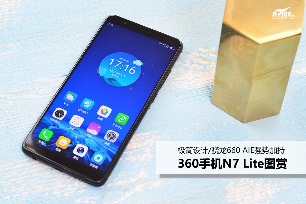 重新定义千元机 360手机N7 lite图赏