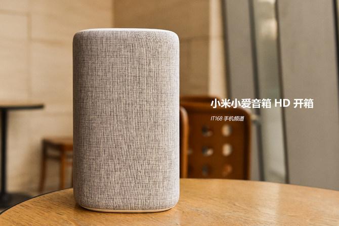 更澎湃的音效 更具质感的外观 小米小爱音箱HD开箱