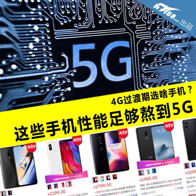 4G过渡期选啥手机 这些手机性能足够熬到5G