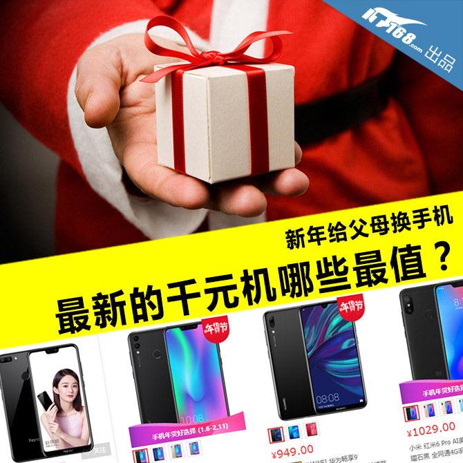 新年给父母换手机 最新的千元机哪些最值