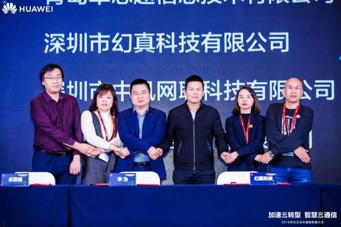 深圳市金华威数码科技有限公司等十家合作伙伴进行了会议云服务签字