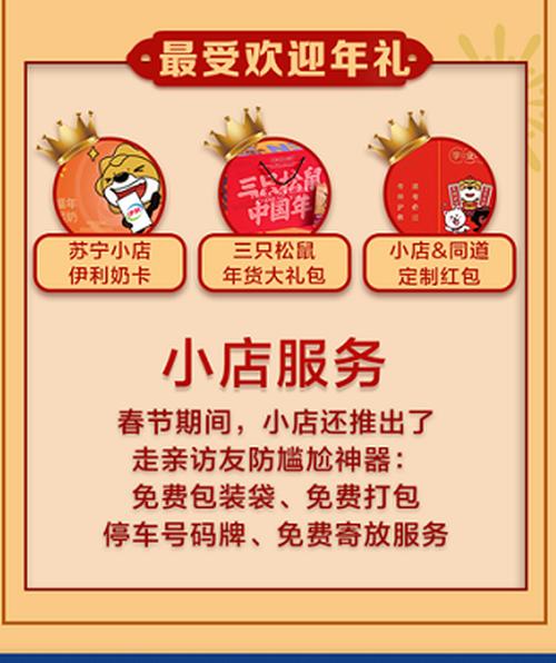 过年神器必须安利!苏宁小店春节不打烊让你安心过春节