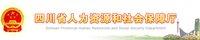 """推进医保信息互联网化,浪潮云海平台助力四川人社实现""""异地结算"""""""