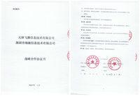 瑞驰与天津飞腾达成战略合作,倾力推动国产存储发展