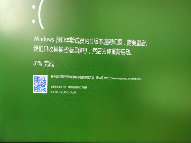 反作弊软件导致Windows 10 19H1慢速通道预览版出现问题